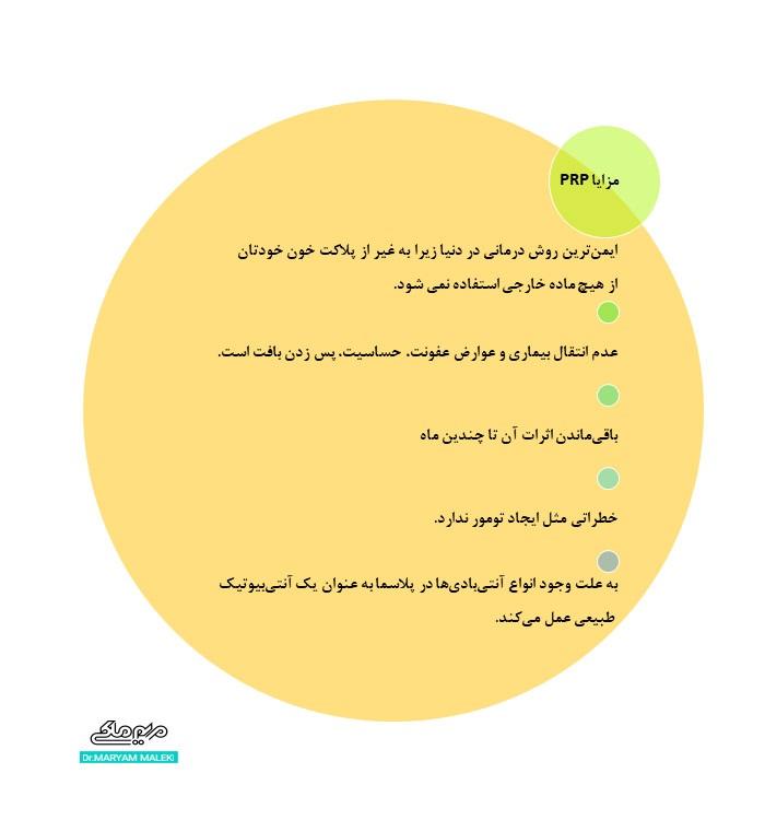 مزایا پی آر پی