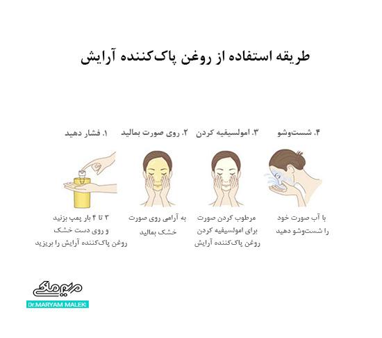 طریقه استفاده از روغن پاک کننده آرایش