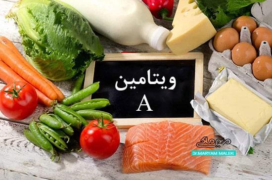 مواد غذایی حاوی ویتامین آ (A)