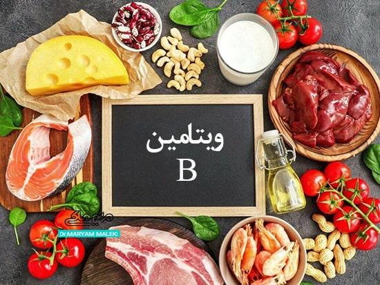 مواد غذایی حاوی ویتامین بی (B)