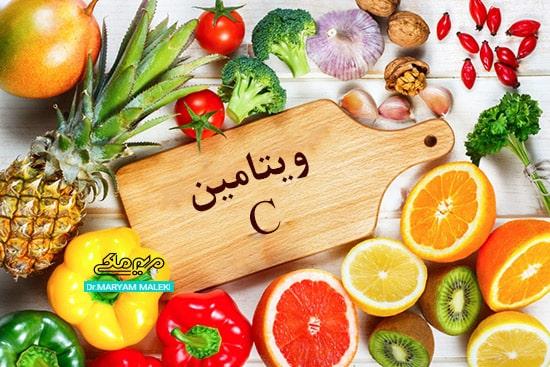 مواد غذایی حاوی ویتامین سی (C)